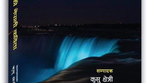Anthology of 'North American Nepali Poems' published